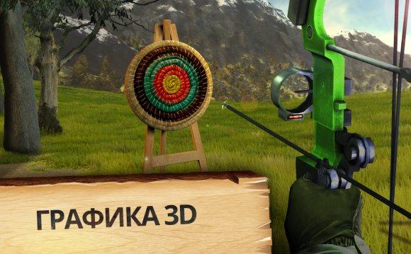 Стрельба из лука - спорт 3D